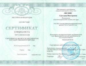 Сертификат массажиста Светланы Лисняк