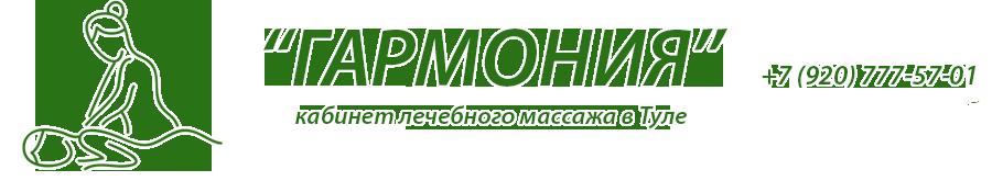 """Кабинет лечебного массажа  в Туле """"Гармония"""""""